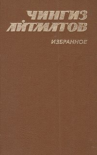 Чингиз  Айтматов. Избранное