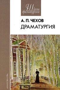 А. П. Чехов. Драматургия