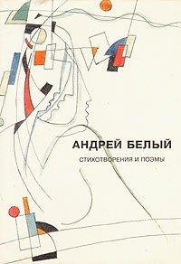 Андрей Белый. Собрание сочинений. Стихотворения и поэмы