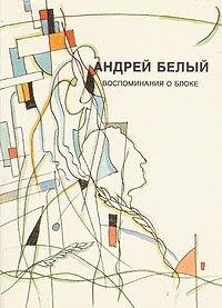Андрей Белый. Собрание сочинений. Воспоминания о Блоке