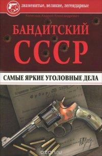 Бандитский СССР. Самые яркие уголовные дела
