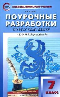 Поурочные разработки по русскому языку. 7 класс, Н. В. Егорова