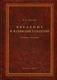 Введение в конфликтологию: учебное пособие. Светлов В.А