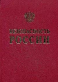 Безопасность России. Правовые, социально-экономические и научно-технические аспекты. Основы информационно-психологической безопасности