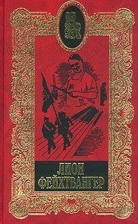 Лион Фейхтвангер. Собрание сочинений в 20 томах. Том 10. Изгнание