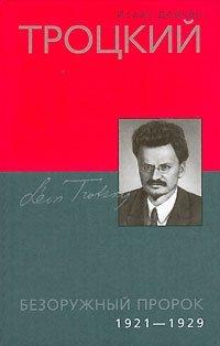 Троцкий. Безоружный пророк. 1921-1929, Исаак Дойчер