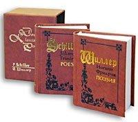 Иоганн Фридрих Шиллер. Поэзия / Johann Friedrich Schiller. Poesie (миниатюрное издание)