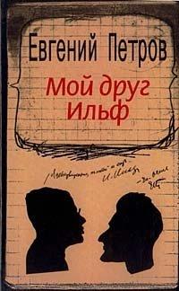 Мой друг Ильф, Евгений Петров