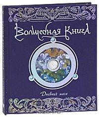 Волшебная книга. Дневник мага
