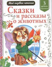 Сказки и рассказы о животных