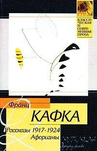 Франц Кафка. Рассказы 1917 - 1924 гг. Афоризмы