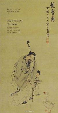 Искусство Китая. Путеводитель по постоянной экспозиции, Л. И. Кузьменко