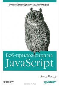 Веб-приложения на JavaScript