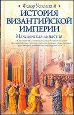 История Византийской империи. Македонская династия