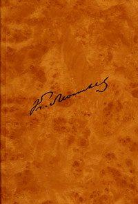 К. Леонтьев. Полное собрание сочинений и писем в 12 томах. Том 1. Произведения 1852-1861 годов. Из ранних произведений