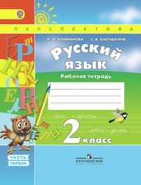 Русский язык. Рабочая тетрадь. 2 класс. В 2 частях. Часть 1