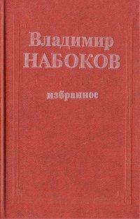 Владимир Набоков. Избранное