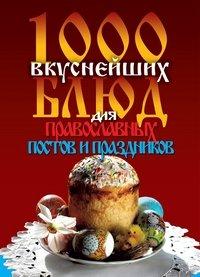 1000 вкуснейших блюд для православных постов и праздников