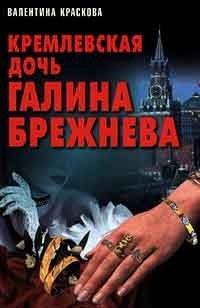 Кремлевская дочь Галина Брежнева