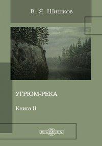 Угрюм-река, Вячеслав Шишков