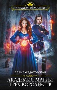 Академия магии Трех Королевств, Алена Федотовская