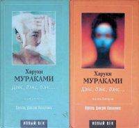 Комплект из 2 книг: Харуки Мураками. Дэнс, дэнс, дэнс...