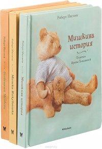 """Серия """"Сказки про мишек"""" (комплект из 3 книг)"""