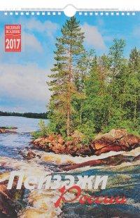 Календарь 2017 год (на спирали). Пейзажи России / Russian Landscapes