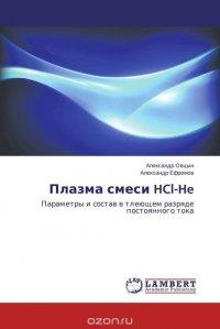 Плазма смеси HCl-He
