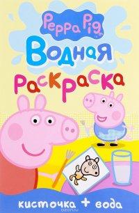 Свинка Пеппа. Водная раскраска