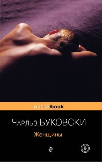 Женщины, Чарльз Буковски