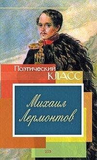 Михаил Лермонтов. Стихотворения