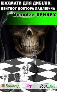 Шахмати для дибілів