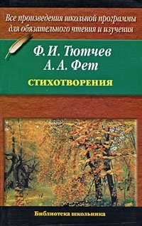 Ф. И. Тютчев, А. А. Фет. Стихотворения