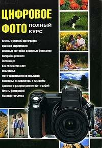 Цифровое фото. Полный курс