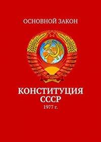 Конституция СССР 1977