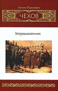 А. П. Чехов. Собрание сочинений. Злоумышленник