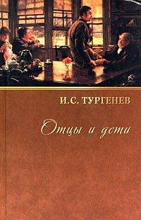 И. С. Тургенев. Собрание сочинений. Том 6. Отцы и дети
