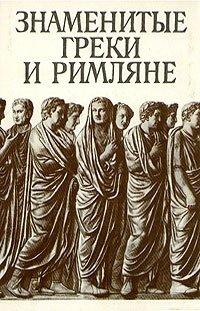 Знаменитые греки и римляне