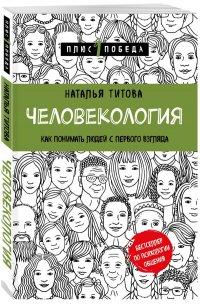 Человекология. Как понимать людей с первого взгляда, Наталья Александровна Титова