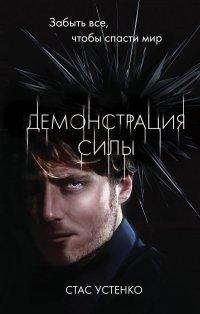 Демонстрация силы - Стас Устенко