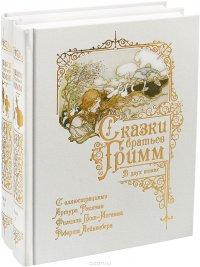 Сказки братьев Гримм (комплект из 2-х книг), Братья Гримм