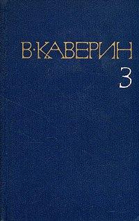 В. Каверин. Собрание сочинений в восьми томах. Том 3