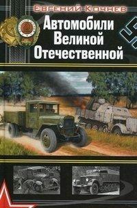 Автомобили Великой Отечественной