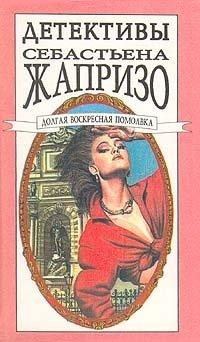 Детективы Себастьена Жапризо. В трех томах. Том 3. Долгая воскресная помолвка