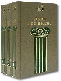 Джон Дос Пассос. Собрание сочинений в 3 томах