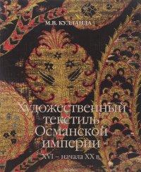 Художественный текстиль Османской империи XVI – начала XX в