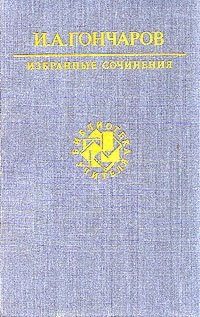 И. А. Гончаров. Избранные сочинения