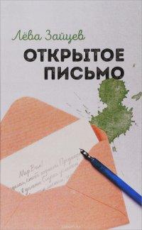 Открытое письмо, Лева Зайцев