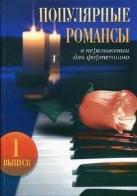 Популярные романсы. В переложении для фортепиано. Выпуск 1
